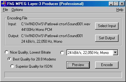 Основное окно программы Fraunhofer МРЗ Producer Professional. Если в