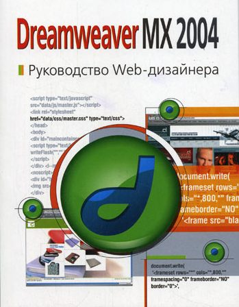 самоучитель по Dreamweaver MX