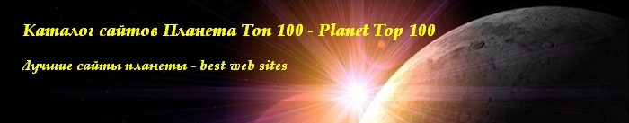 Рейтинг Планета Топ 100 / Planet Top 100